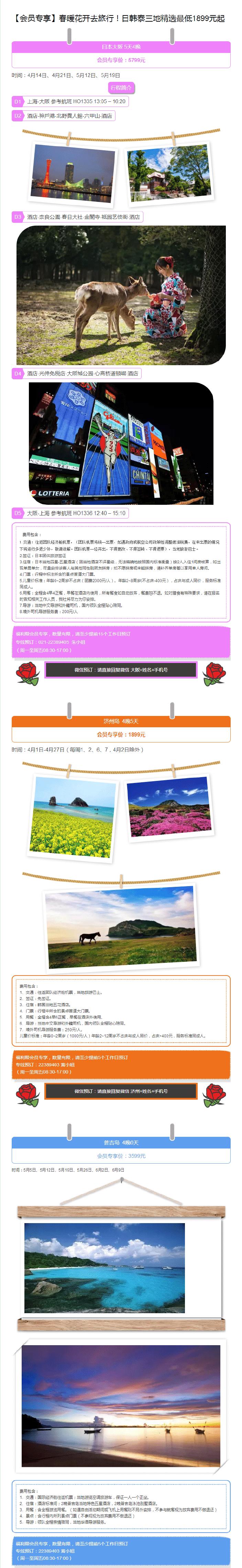 C:\Users\zhanghao1\Desktop\【会员专享】春暖花开去旅行!日韩泰三地精选最低1899元起副本 (1).png