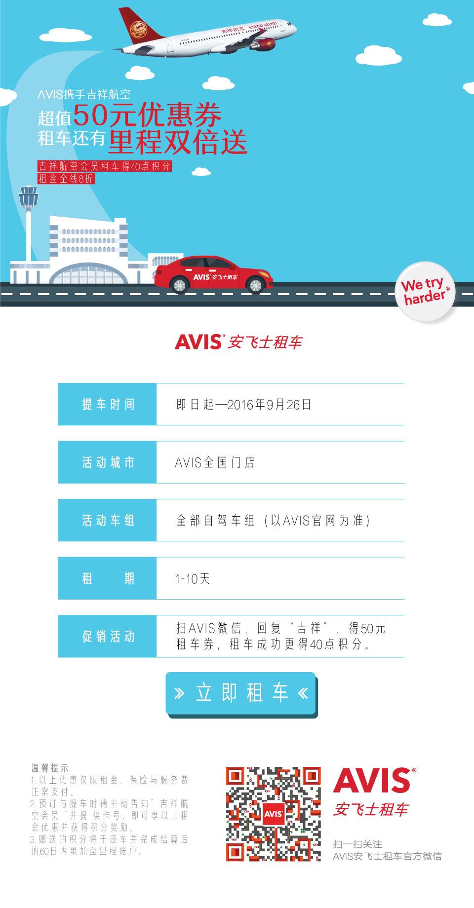 C:\Users\zhanghao1\Desktop\刘亮\AVIS\吉祥_空右面预留画面.jpg