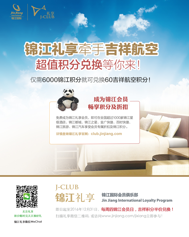 C:\Users\zhanghao1\Desktop\会员网站相关\刘亮\锦江161103\内页图:宽度800.jpg