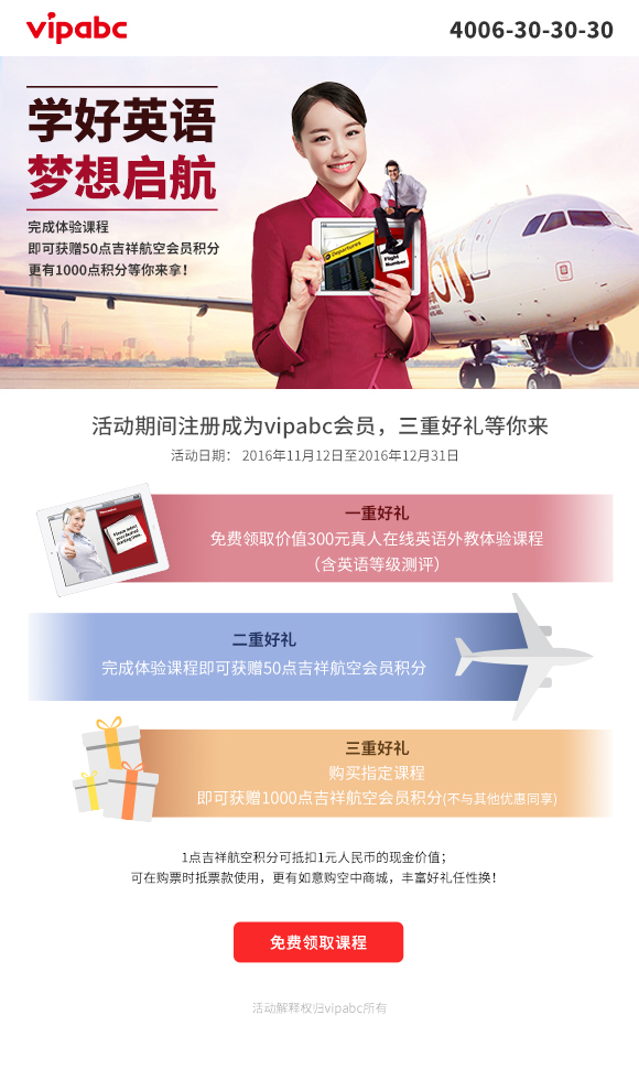 C:\Users\zhanghao1\Desktop\会员网站相关\刘亮\VIPabc\edm2(11-08-15-09-13).jpg