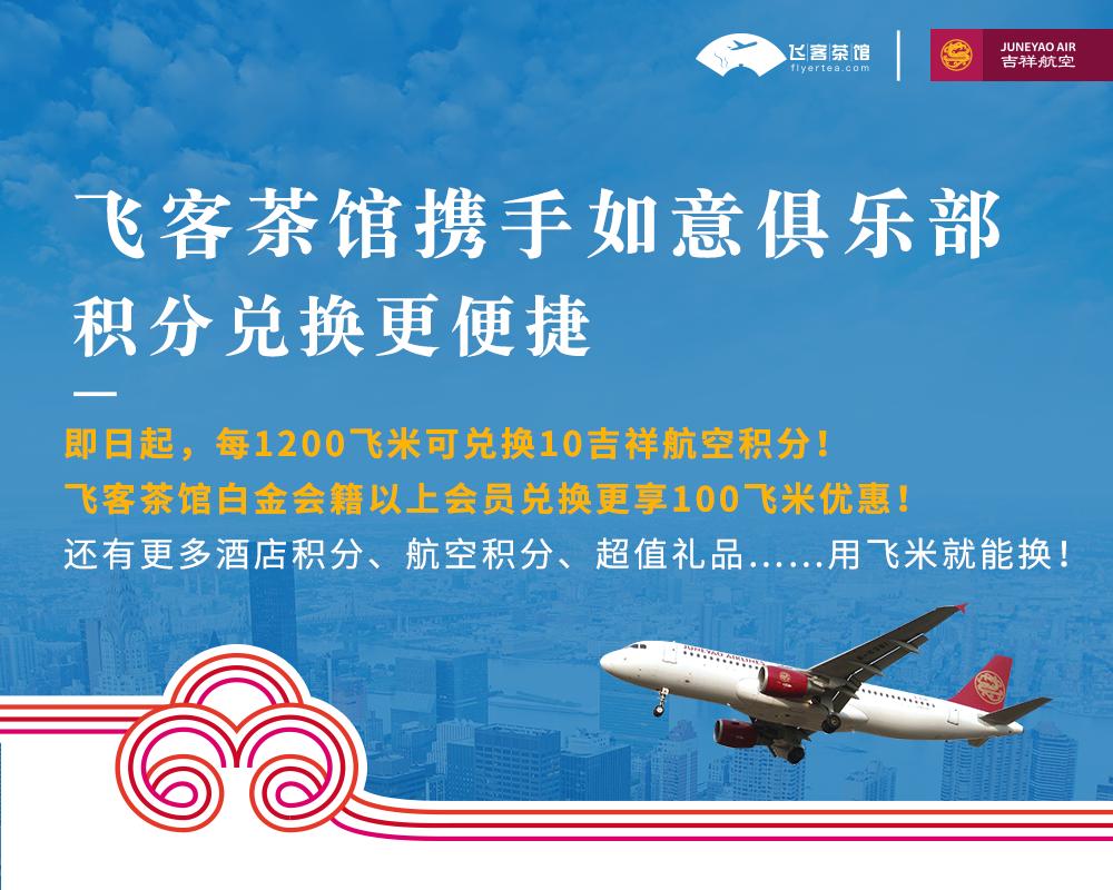 C:\Users\zhanghao1\Desktop\会员网站相关\刘亮\飞客茶馆\1000x800.jpg